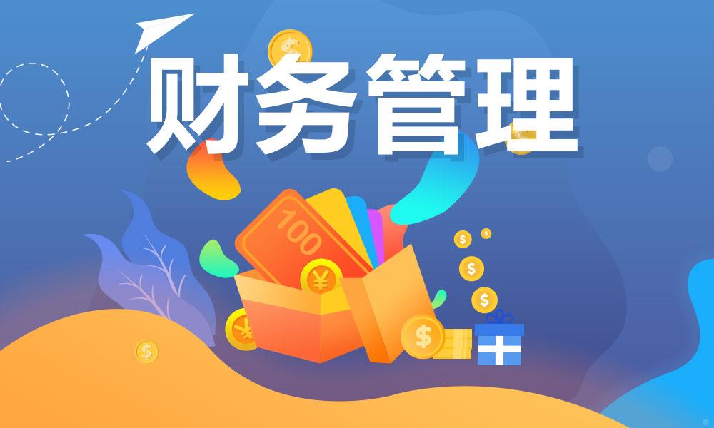 陕西师范大学财务管理专业