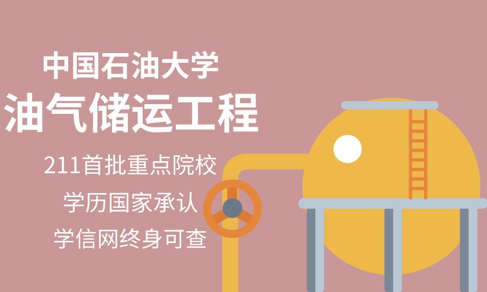 中国石油大学油气储运工程专业