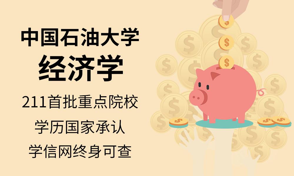 中国石油大学经济学专业