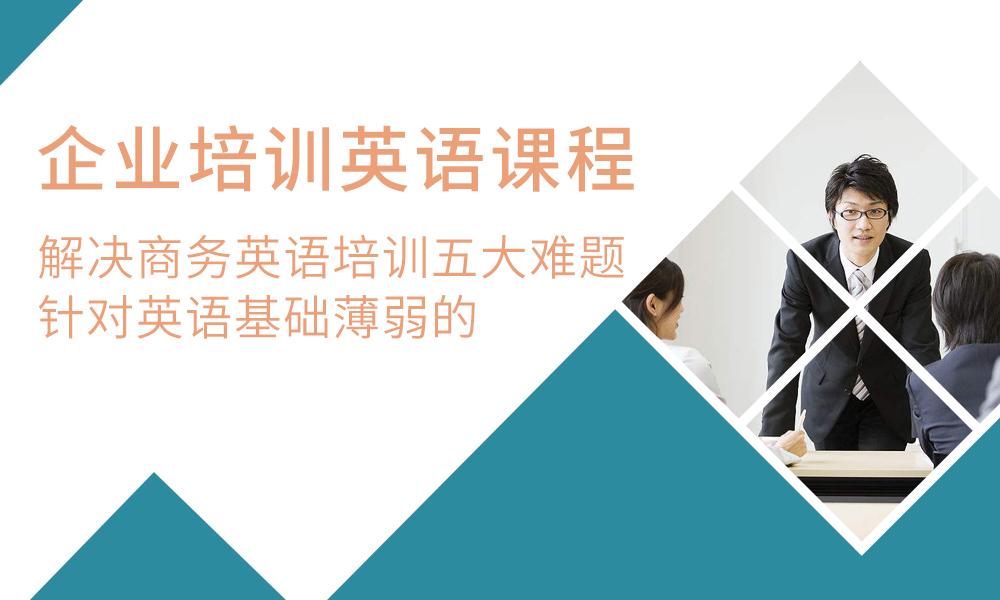 企业培训英语课程