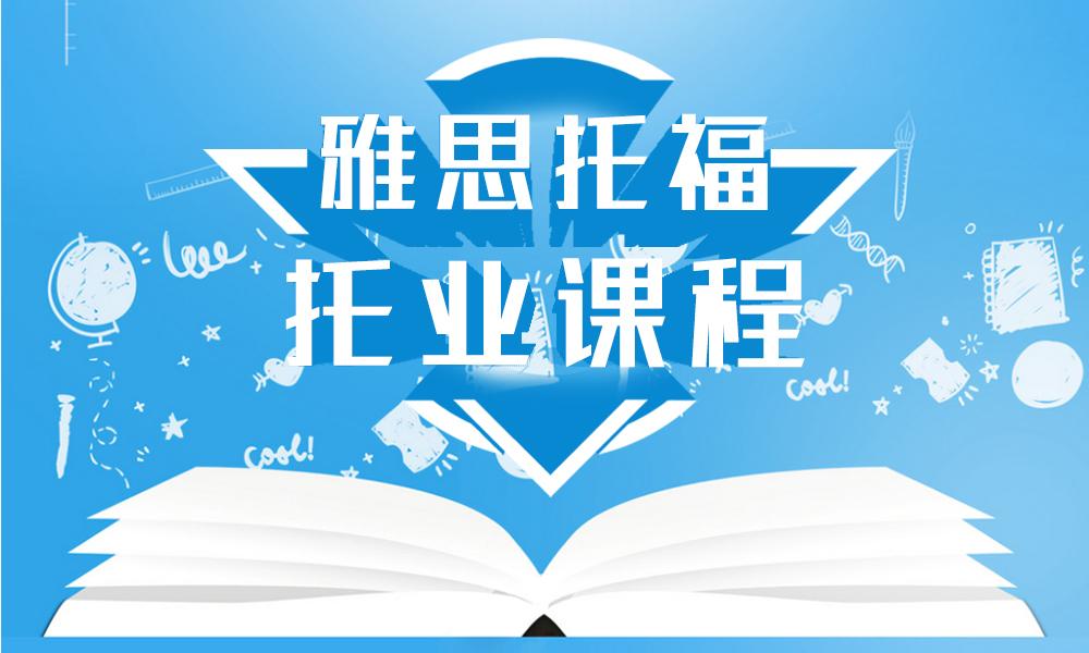 广州沃尔得雅思托福托业课程