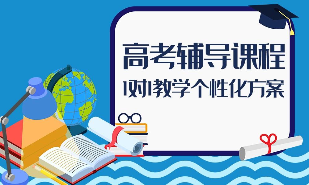 广州京翰高考辅导课程