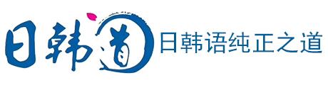 上海日韩道教育Logo
