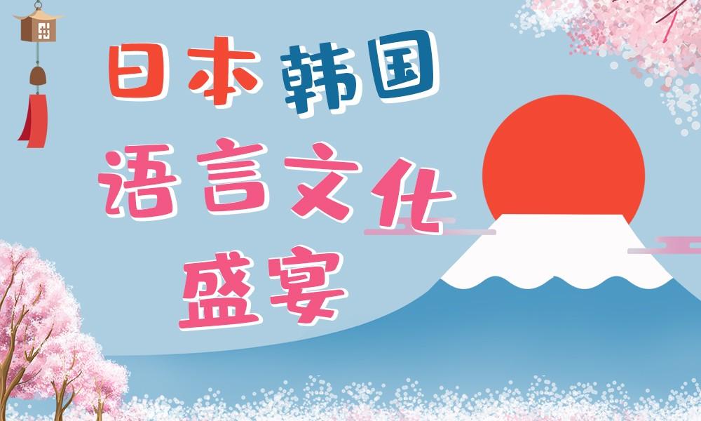 日本韩国语言文化盛宴