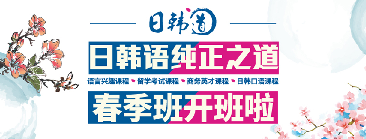 上海日韩道教育