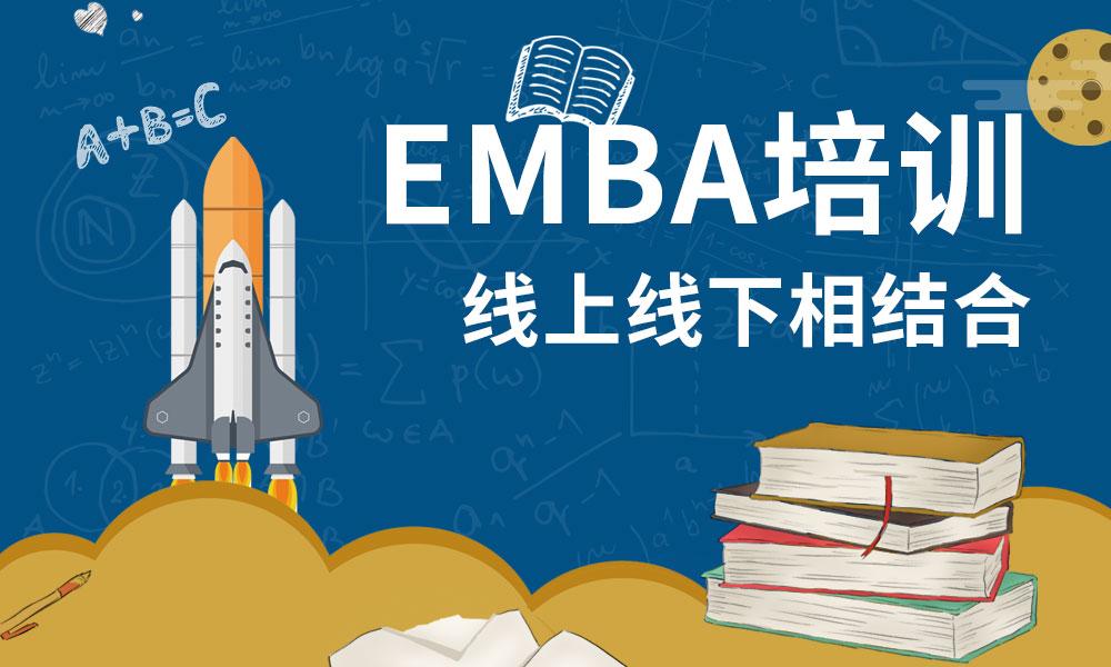 广州太奇EMBA培训