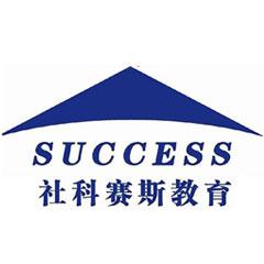 广州社科赛斯考研