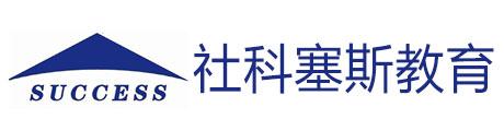 广州社科赛斯考研Logo