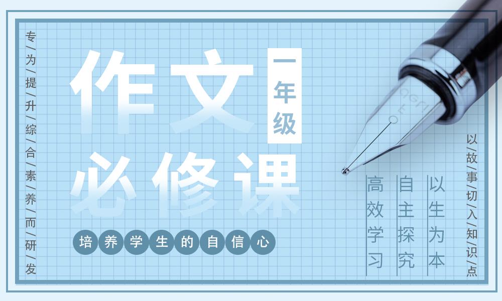 上海阳光喔一年级作文必修课