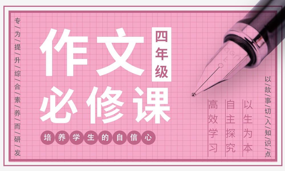 上海阳光喔四年级作文必修课