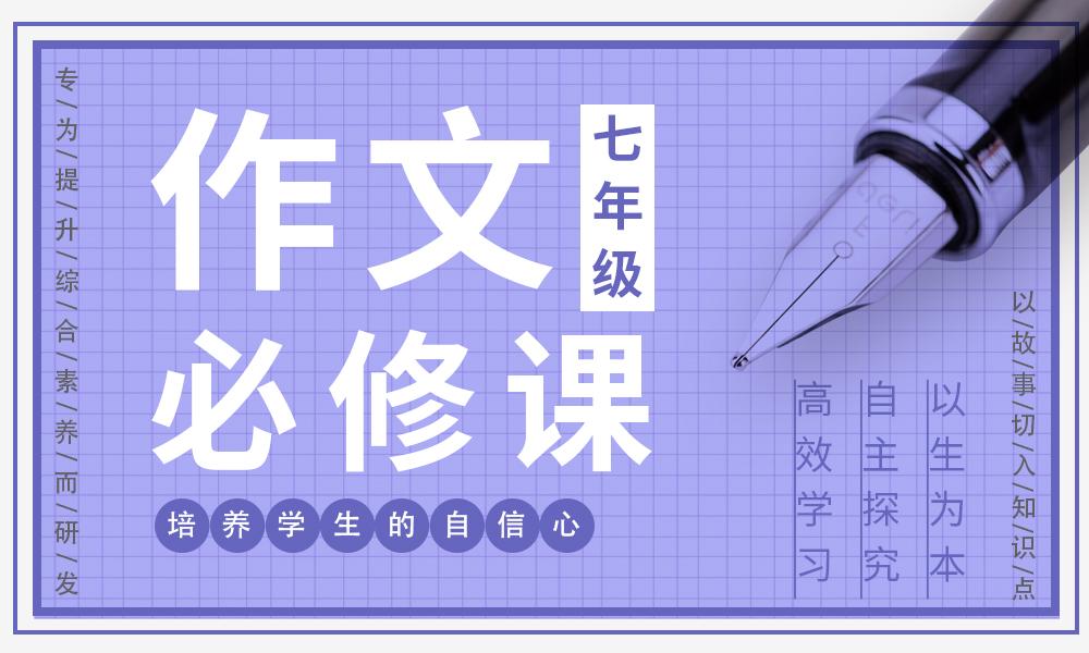 上海阳光喔七年级作文必修课