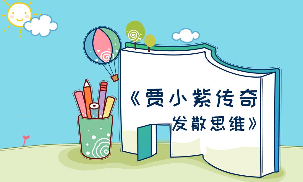 上海阳光喔《贾小紫传奇—发散思维》
