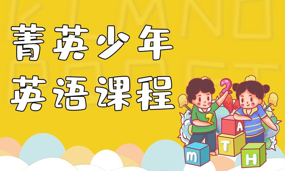 广州长颈鹿菁英少年英语课程