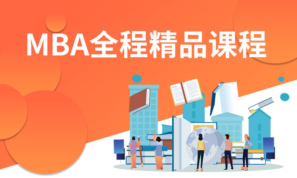 广州社科赛斯MBA全程精品课程