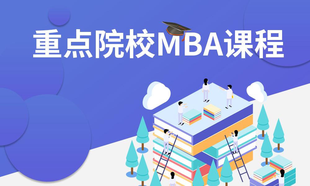广州社科赛斯重点院校MBA课程