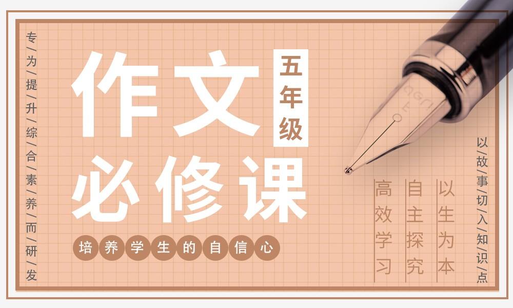 广州阳光喔五年级作文必修课