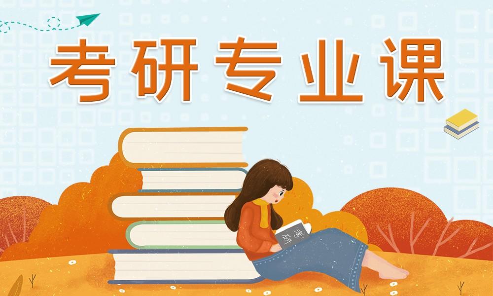 广州文都考研春季集训营