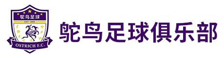 杭州鸵鸟足球俱乐部Logo