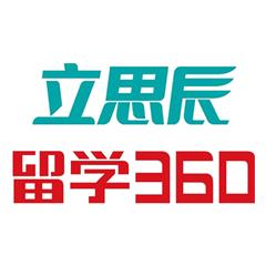 南京立思辰·留学360
