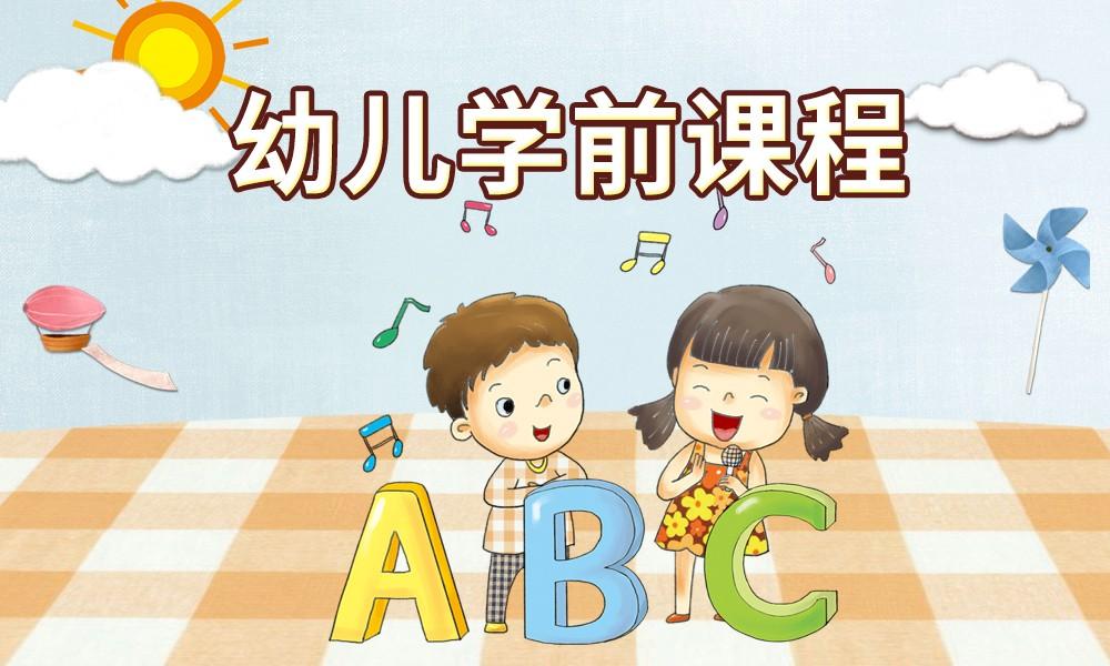 广州卓越幼儿学前课程