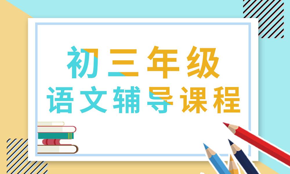 广州学大初三语文辅导课程