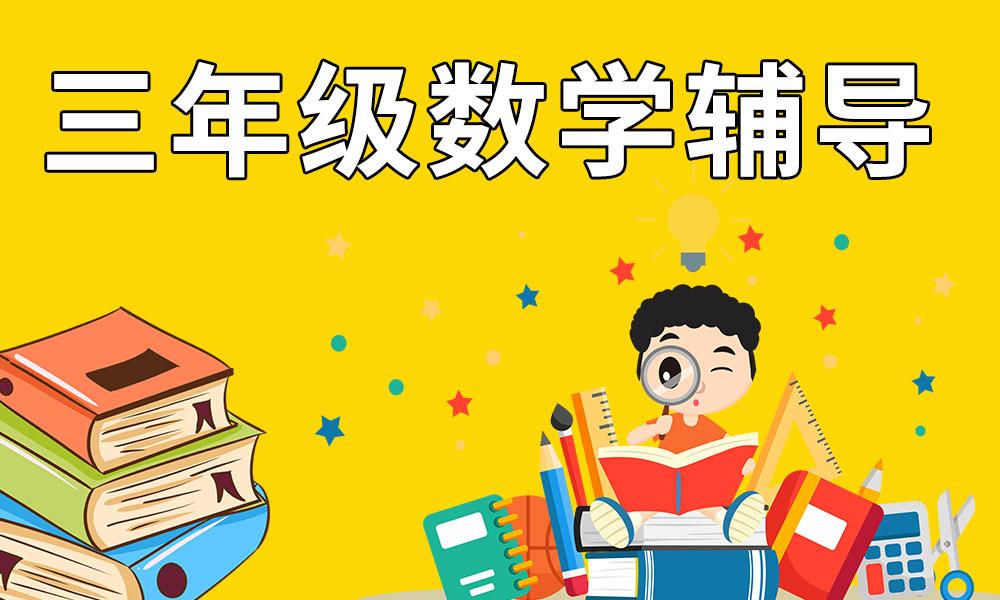 广州优胜三年级数学辅导