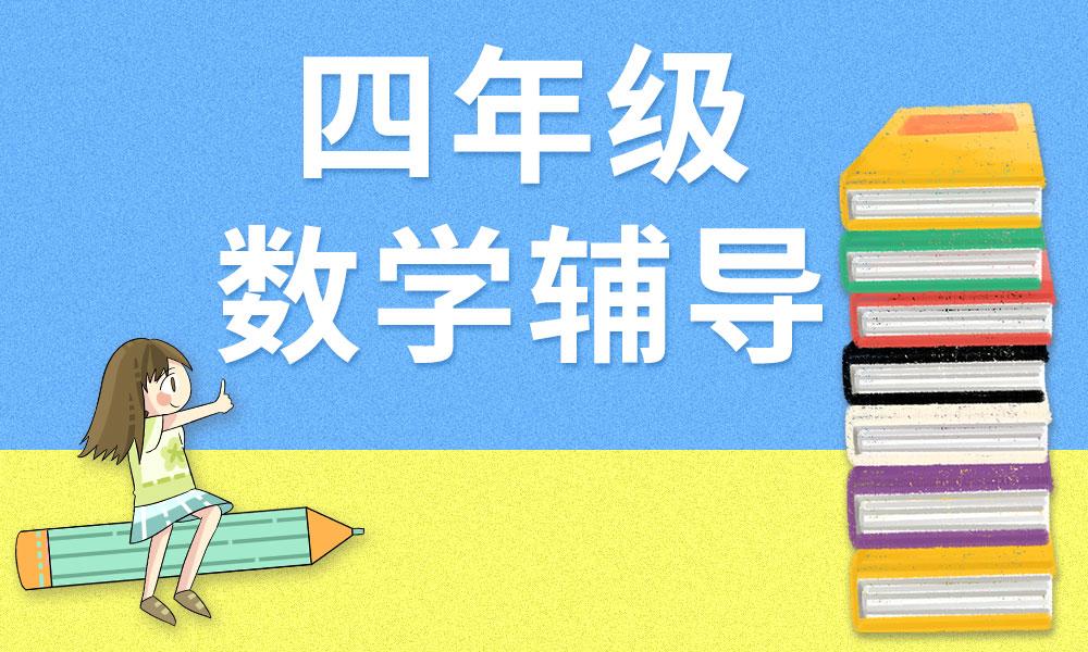 广州优胜四年级数学辅导