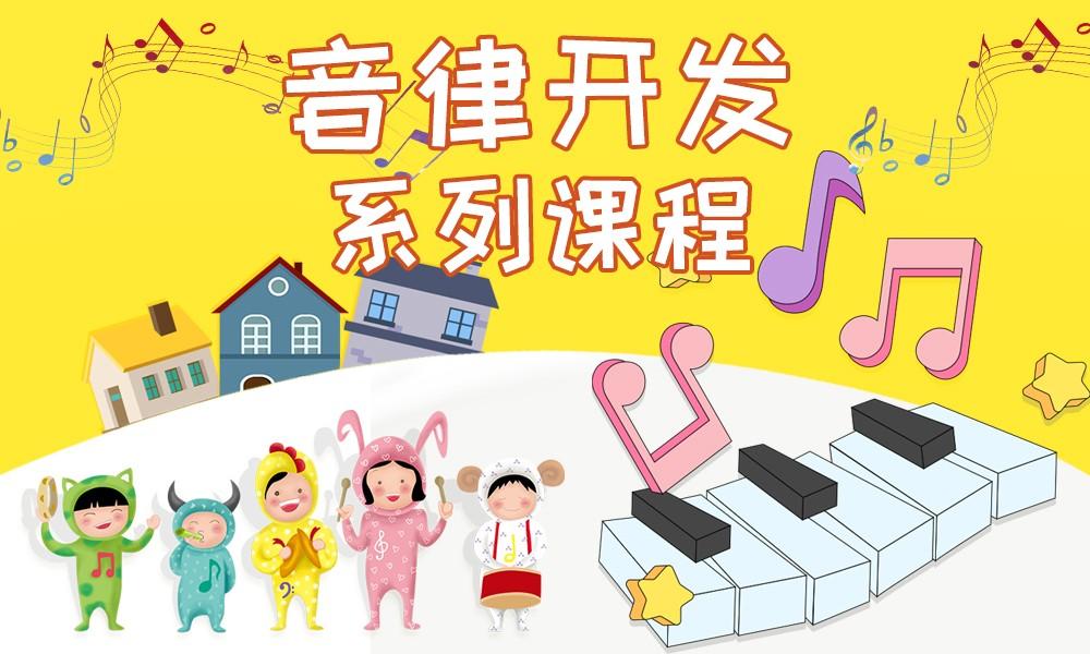 广州巧虎音律开发系列课程