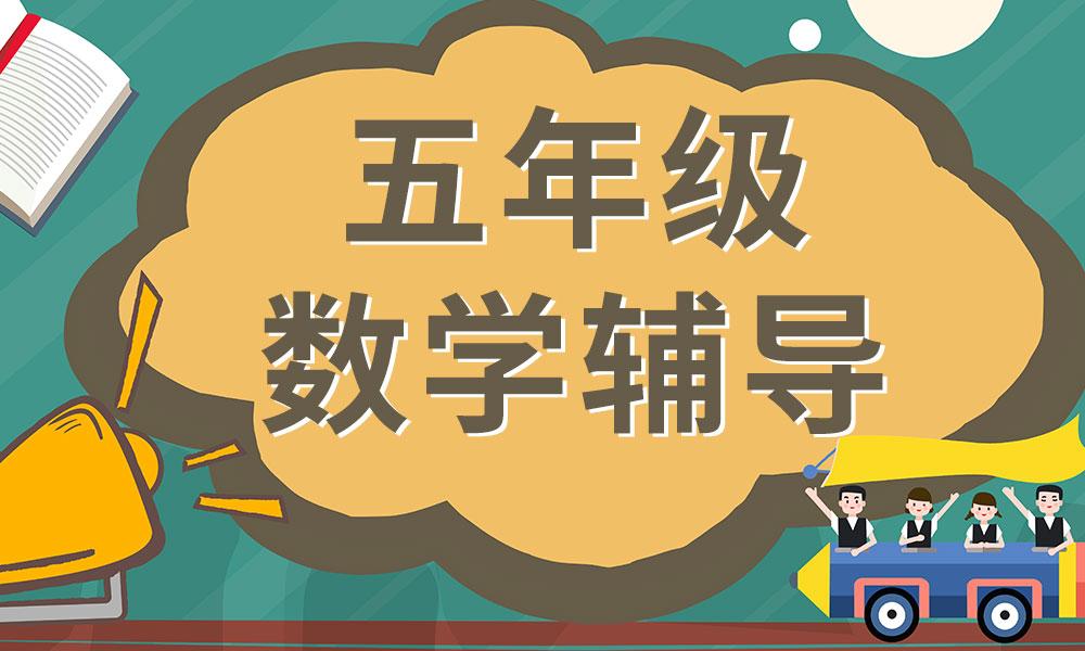 广州优胜五年级数学辅导