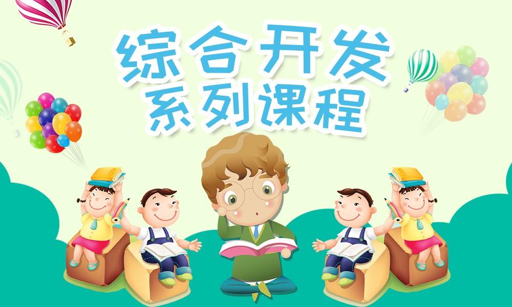 广州巧虎综合开发系列课程