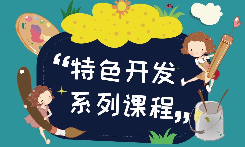 广州巧虎特色开发系列课程