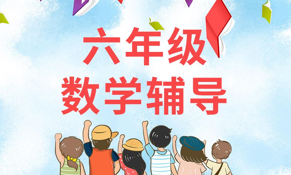 广州优胜六年级数学辅导