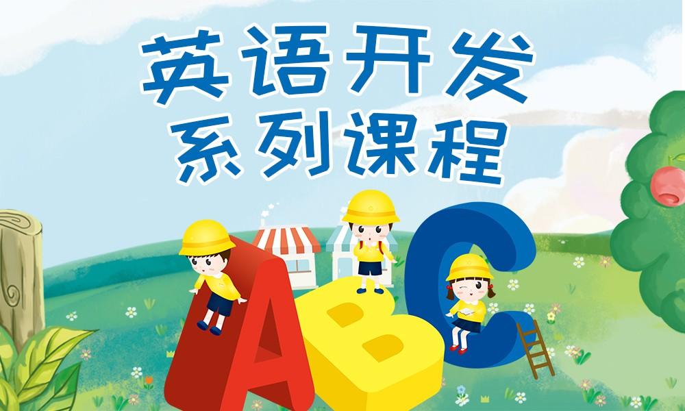 广州巧虎英语开发系列课程