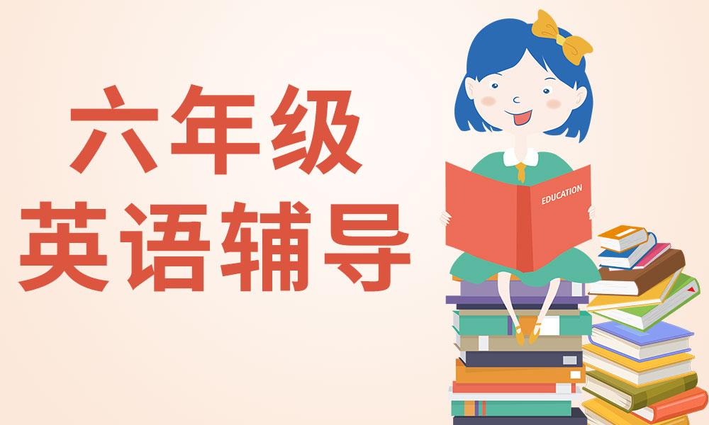 广州优胜六年级英语辅导