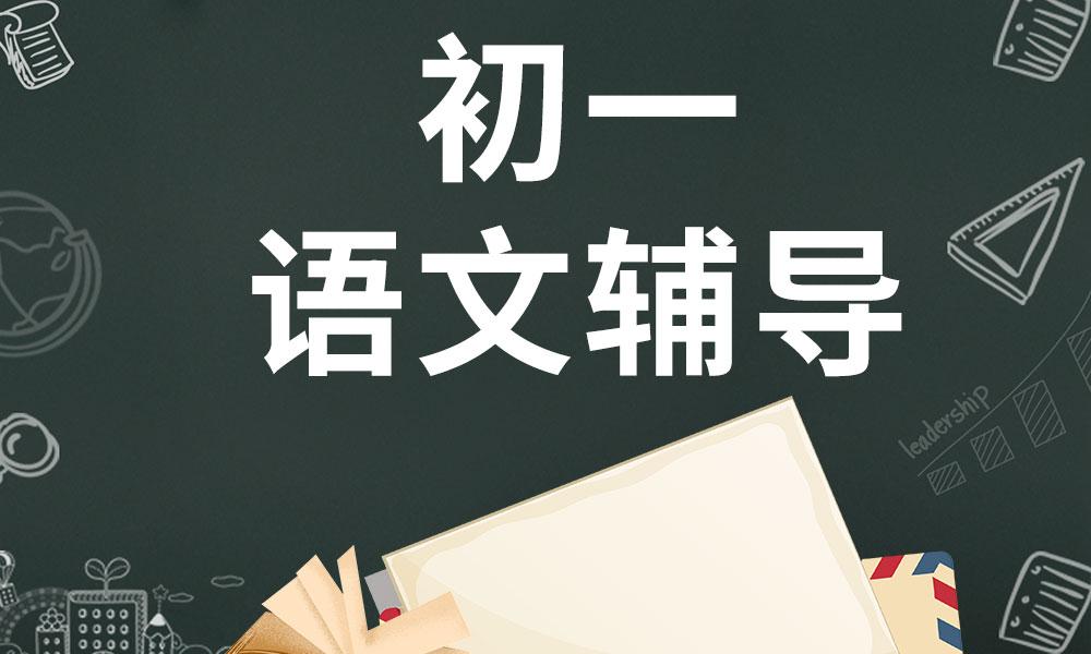 广州优胜初一语文辅导