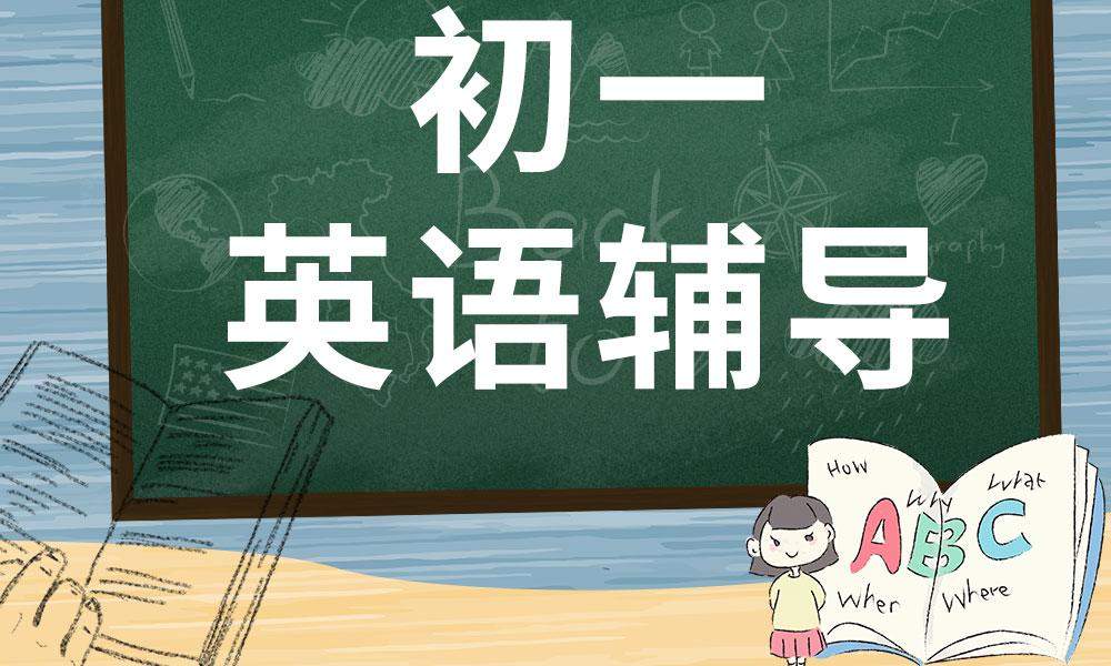 广州优胜初一英语辅导