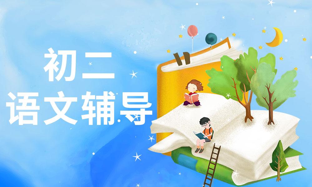 广州优胜初二语文辅导