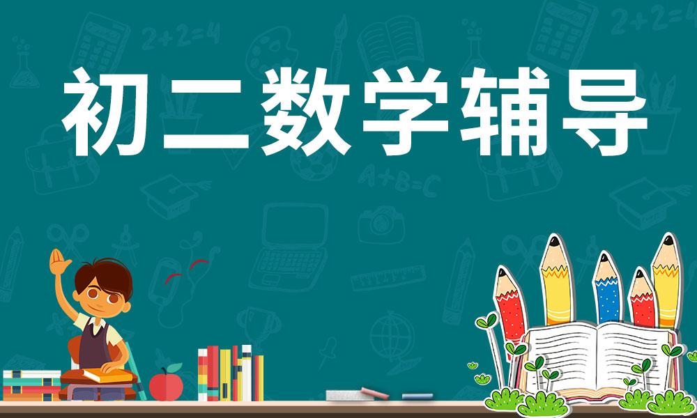 广州优胜初二数学辅导