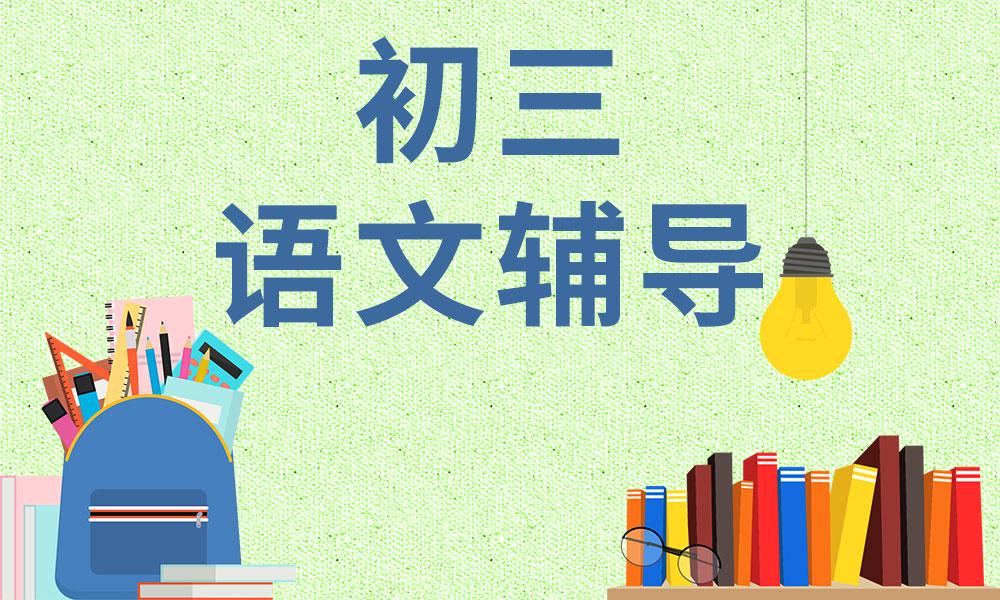 广州优胜初三语文辅导