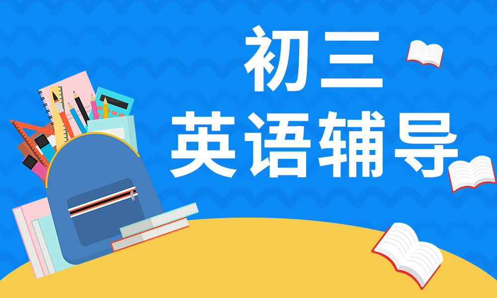 广州优胜初三英语辅导
