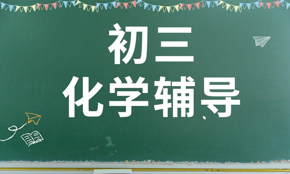 广州优胜初三化学辅导