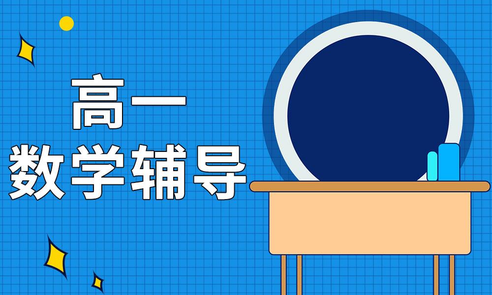 广州优胜高一数学辅导