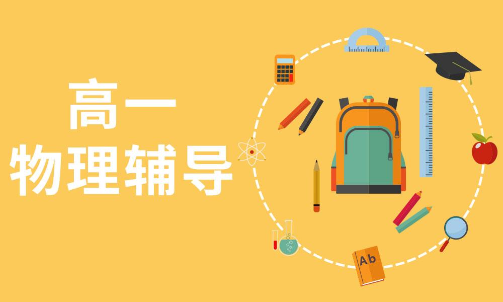 广州优胜高一物理辅导