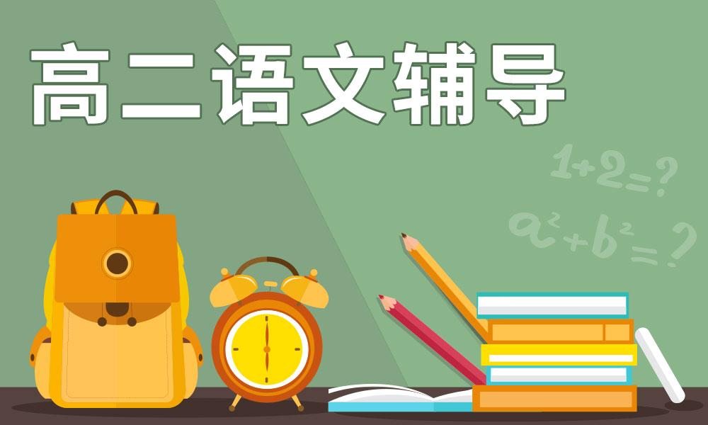 广州优胜高二语文辅导