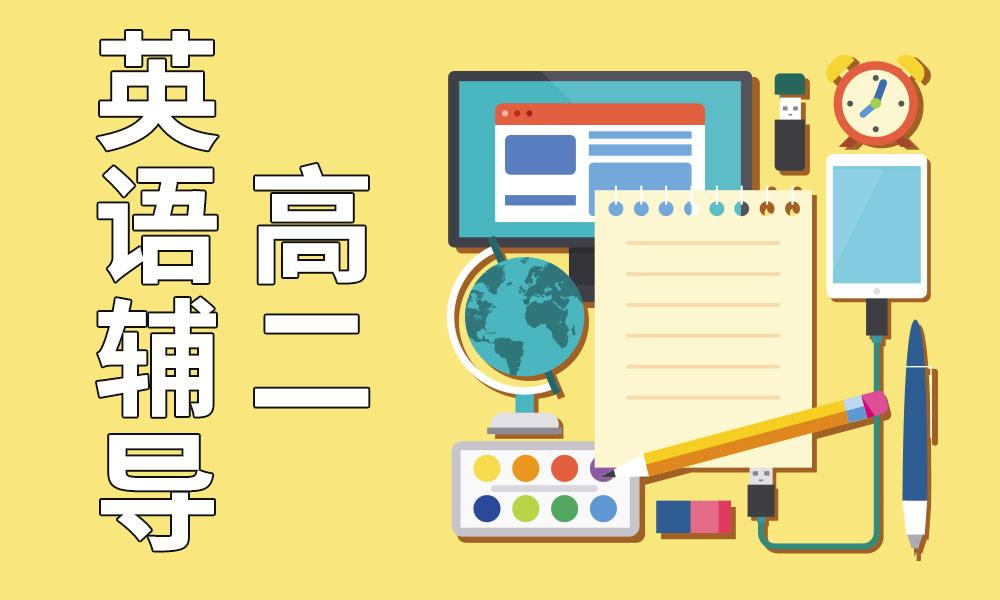 广州优胜高二英语辅导