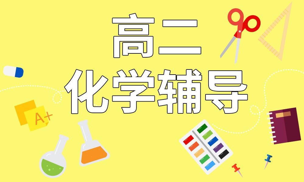 广州优胜高二化学辅导