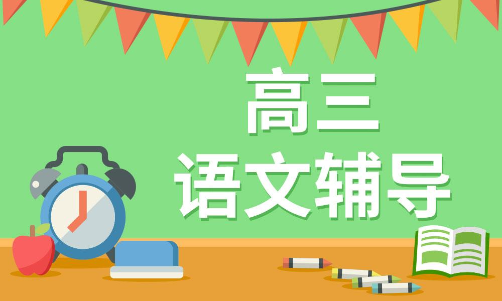 广州优胜高三语文辅导