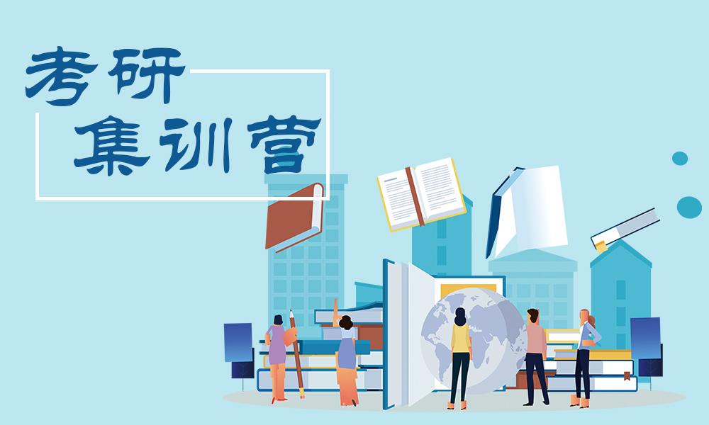 广州文都考研集训营