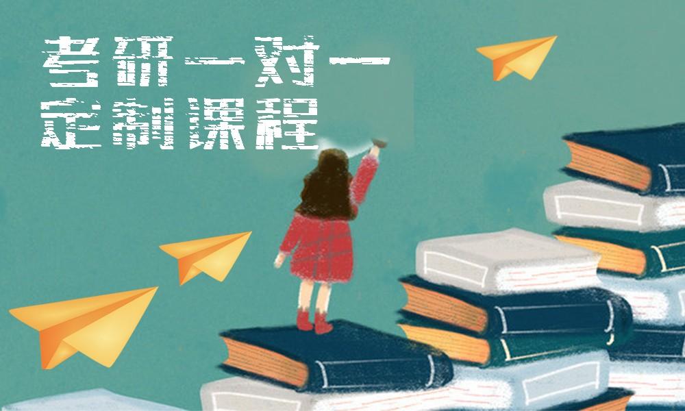 广州文都考研一对一定制课程