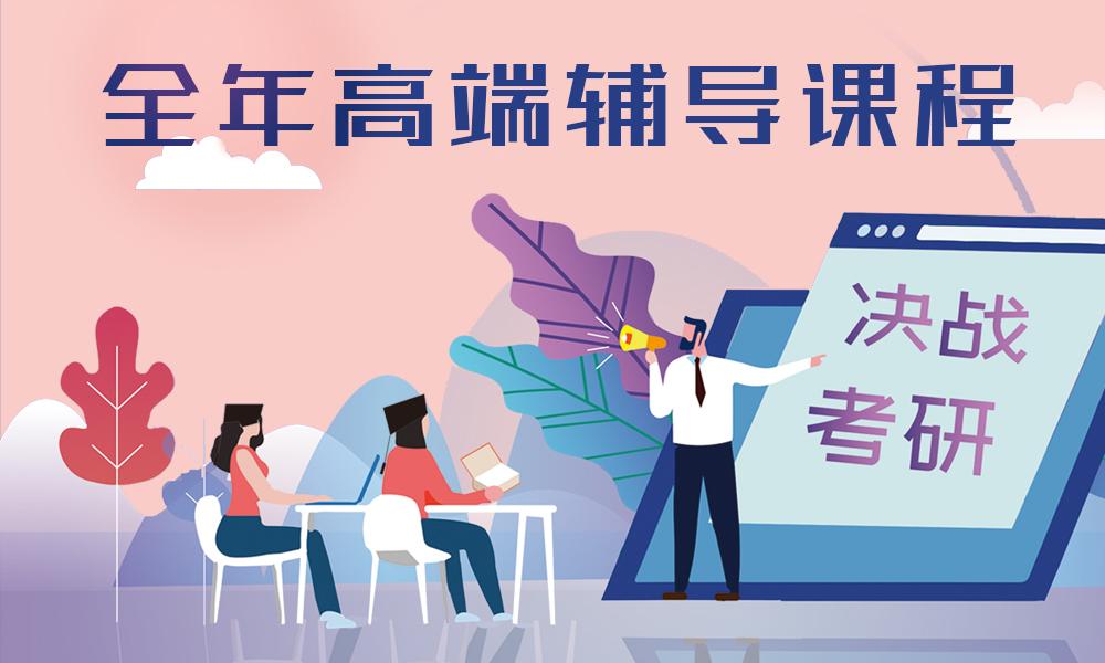 广州文都考研全年高端辅导课程